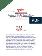 Akrur_Songbad_by_Bani_Basu.pdf