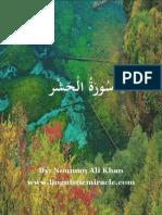 Surah Al Hashr.pdf