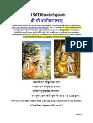 Damodara Ashatkam (Sanskrit and Tamil transliteration with