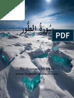 Surah At-Toor.pdf