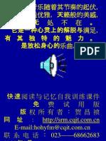 快速阅读记忆(培训讲座课件PPT).ppt