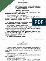 Parivarapali 08.1  (5)