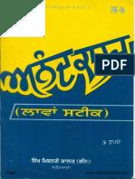 anand-karaz-laava-steek-punjabi.pdf