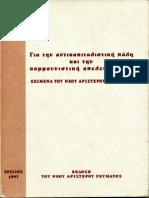 Κείμενα του ΝΑΡ (1990-1997)