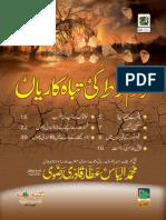 Qaum'e Lut Ky Tabaah Kaariyaa [Urdu]