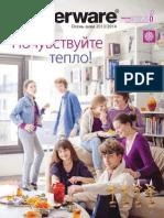 Каталог Tupperware Осень_зима 2013 в Казахстане.pdf