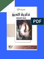 Theorie de la religion جورج باتاي- نظرية الدين_ ت. محمد علي اليوسفي