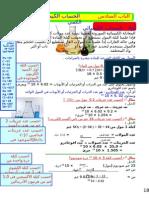 مذكرة شرح منهج الكيمياء.doc