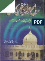 Sawaneh Muhaddis e azam by Liaqat Ali.pdf