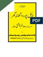 Pujabi Qisa Ghanta Ghar Allama Saim Chishti Research Center 03006674752