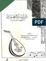 دراسة العود بالطريقة العلمية - عبدالحميد مشعل.pdf