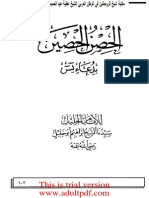 كتاب الحصن kitapالحصين بدعاء سورة يس.pdf