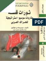 ثورات قلِقة – مقاربات سوسيواستراتيجية للحراك العربي مجموعة من المؤلفين