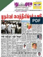Namathumurasu 8-8-2009