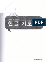 Korean Book.pdf