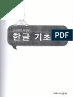 Korean Book.pdf