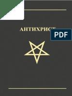 Антихрист (электронная версия)