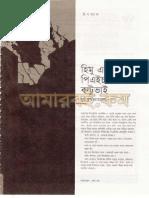 Himu-Ebong-Harvard-PHD-Boltu-Bhai-by-Humayun-Ahmed.pdf