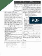 Notification PTCUL Assistnat Engineers
