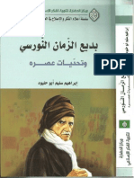 بديع الزمان النورسي و تحديات عصره ابراهيم سليم أبو حليوه