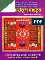 Ar Raheequl Makhtoom - Bangla_Al-Quran_Academy