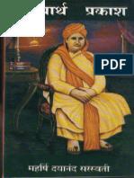 SP Marathi.pdf