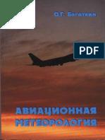 057812 5CA49 Bogatkin o g Aviacionnaya Meteorologiya