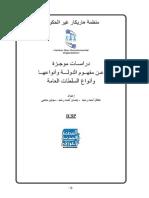 Booklet Arabic