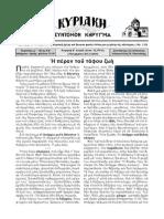 Κυριακὴ Ε΄ Λουκᾶ (Λουκ. 16,19-31), Ἡ πέραν τοῦ τάφου ζωὴ, φυλλάδιο ΚΥΡΙΑΚΗ, ἀριθμ. φύλλου 1114(2)