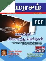 Samarasam-01-15_Nov_13.pdf