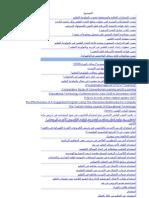 قائمة بالدراسات المنشورة