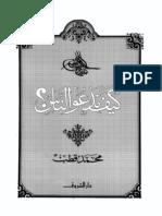محمد قطب - كيف ندعو الناس