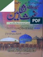 Seerat'e Ghawth al-Thaqalaiyn [Urdu]
