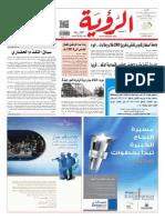 Alroya Newspaper 10-11-2013.pdf
