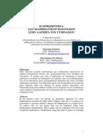 EME Συνεδριο 2013 ,Η χρησιμότητα των Μαθηματικών παιχνίδιών στην άλγεβρα του γυμνασίου, Κυριαζής -Πρωτόπαπας
