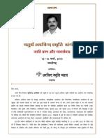 आमन्त्रण - चतुर्थ अरविन्द स्मृति संगोष्ठी