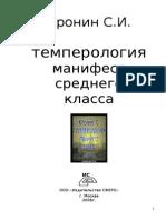 Кронин С.И. Темперология манифест среднего класса
