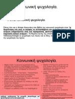 Κοινωνική Ψυχολογία 10σελ..pdf