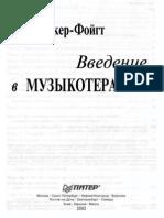Декер-Фойгт-Д.-Введение-в-музыкотерапию