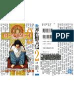 Death Note Tomo 2
