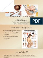 contraception_ภาษาไทย_Janssen
