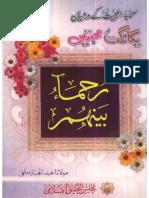 Sahaba-Aur-Ahle-Bait-Me-Yaghangat-Aur-Muhabatain.pdf