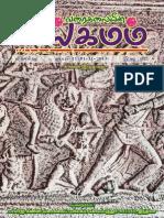 Sangamam November 2013.pdf