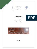 (جزوه ترموديناميک 1 صنعتي شريف (دکتر کاظم زاده حناني.pdf