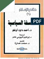 الفلسفة السياسية الإسلامية - أحمد داوود أوغلو