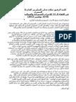 كلمة الرفيق صلاح عدلي السكرتير العام للحزب الشيوعي المصري في اللقاء الـ 15 للاحزاب الشيوعية والعمالية العالمية بلشبونة (8-10 نوفمبر 2013)