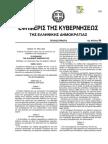 Ν3850_Τεχνικός Ασφάλειας.pdf
