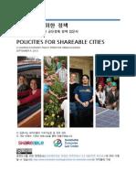 공유도시를 위한 정책