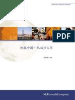 麦肯锡--迎接中国的城市化挑战