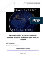 Global Energy Transmission (Сергей Плеханов)